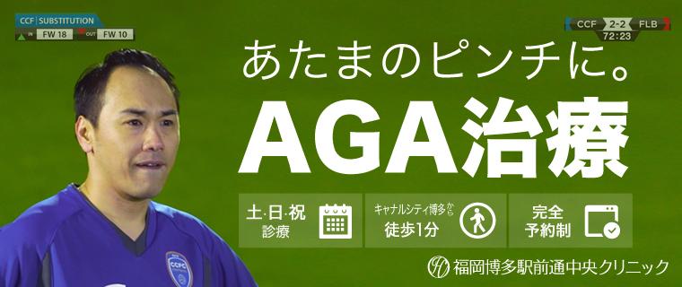 薄毛・AGA治療なら福岡博多駅前通中央クリニック